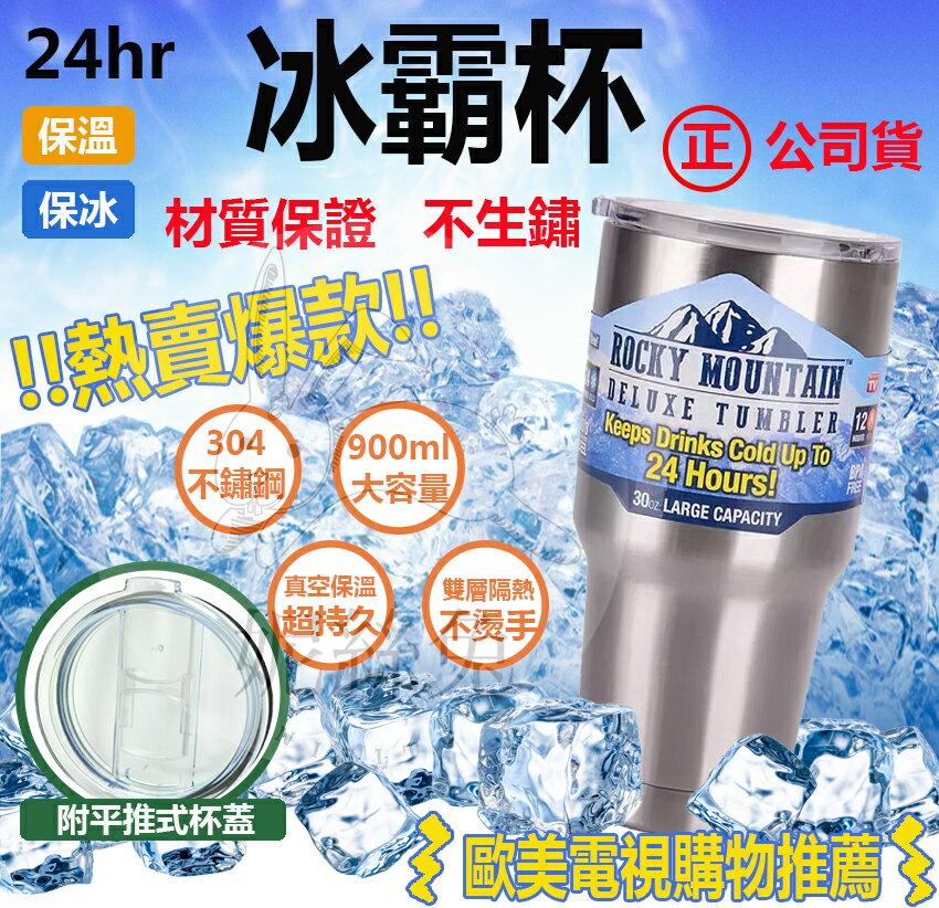 優惠台灣SGS檢驗合格*現貨* 900ml冰霸杯+滑蓋 內外304不鏽鋼 冰壩杯 極久酷冰杯 保冰杯 保溫杯 yeti杯