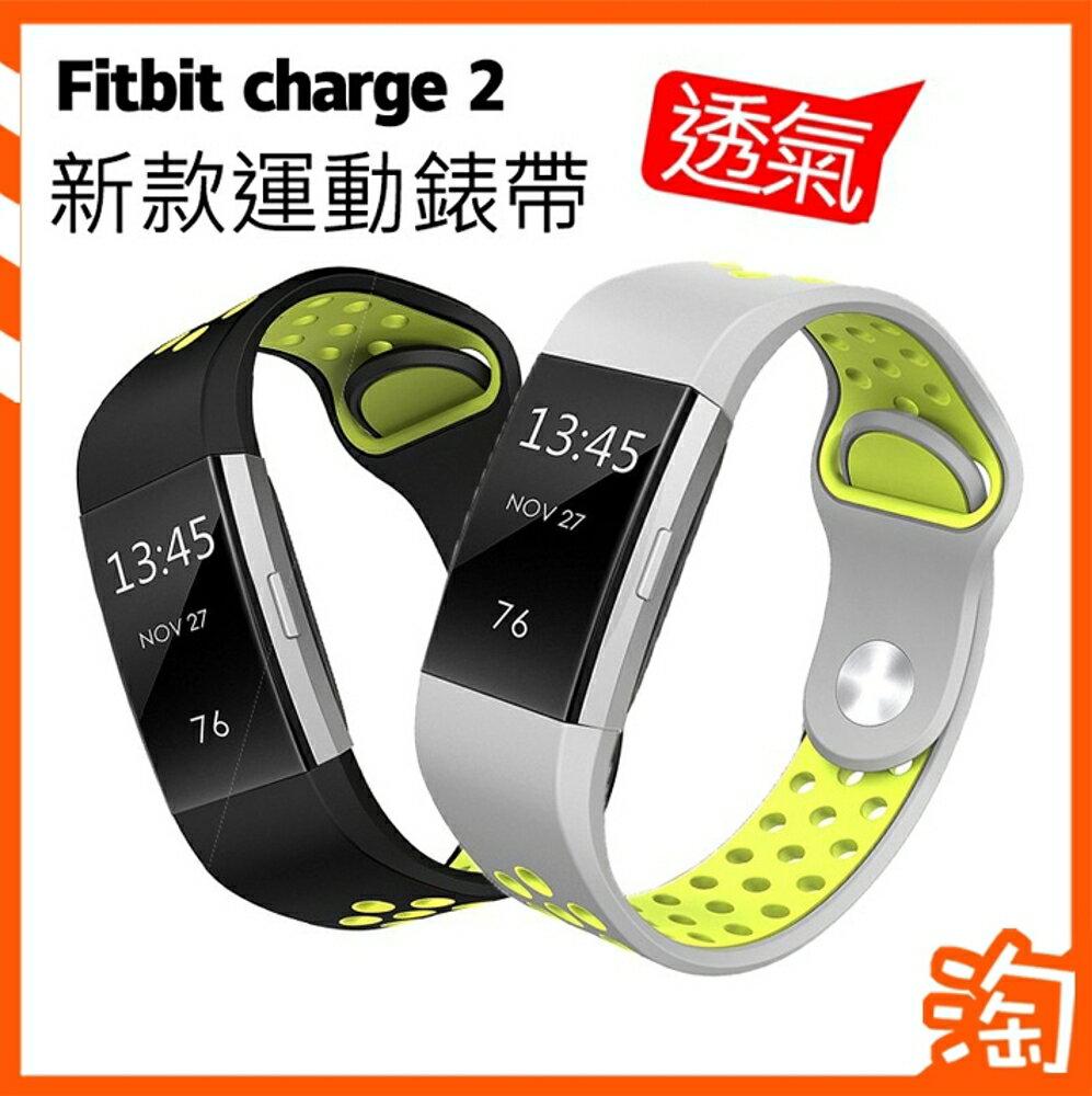 Fitbit Charge 2 耐克錶帶 雙色矽膠錶帶 腕帶 運動手錶錶帶 舒適透氣簡約款可調節式開口 拼色錶帶