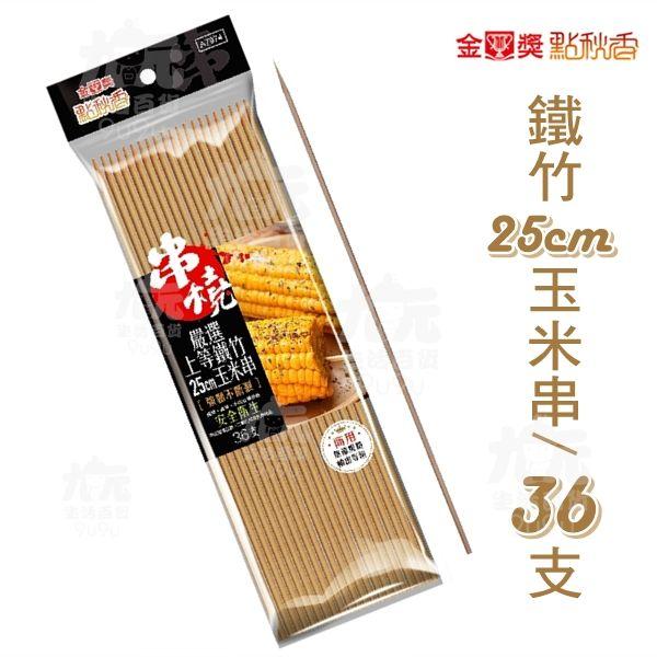 【九元生活百貨】金獎鐵竹25cm玉米串36支烤肉串串燒點秋香