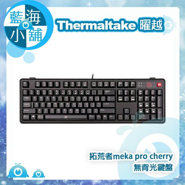 Thermaltake 曜越 拓荒者meka pro cherry無背光鍵盤 機械式電競鍵
