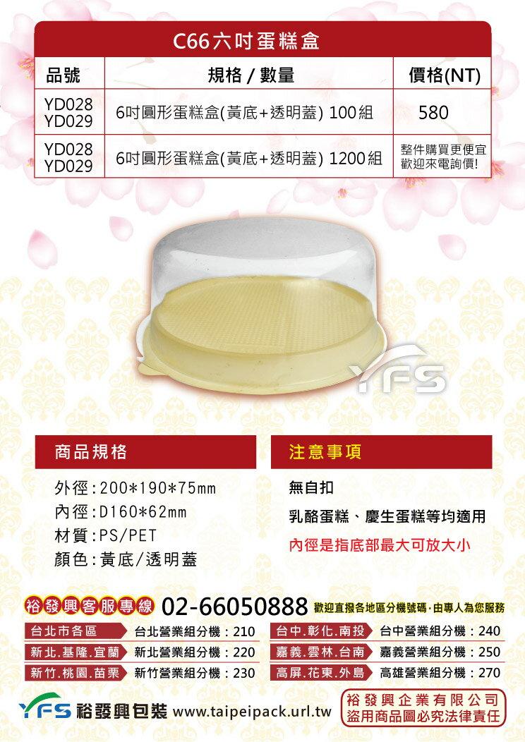C66六吋蛋糕盒(底PS/蓋PET) (巧克力蛋糕/乳酪蛋糕/起司蛋糕/造型蛋糕/蛋糕圓盒)【裕發興包裝】YD028YD029