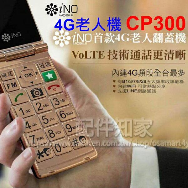 【4G老人機】iNOCP300長續航大音量可用LineFBVOLTE折疊式4G按鍵機亞太中華遠傳台灣之星台哥大-ZY