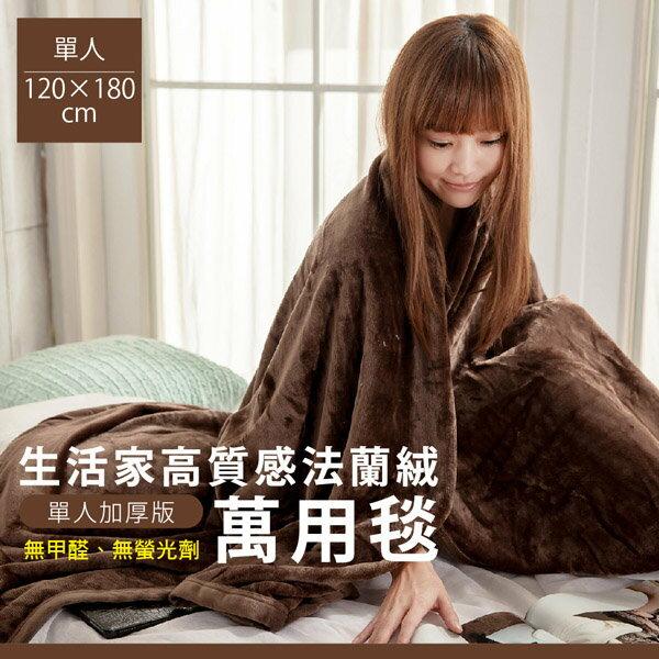 新春保暖 法蘭絨毯180x120cm 單人加厚款 頂級懶人毯 冷氣毯【SV7679】HappyLife