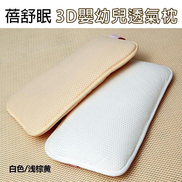 蓓舒眠3D立體彈簧水洗透氣嬰幼兒枕2入(白、黃兩色可選)