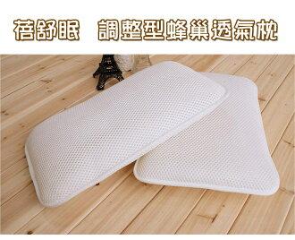 【蓓舒眠】3D立體彈簧可調式水洗透氣枕一顆