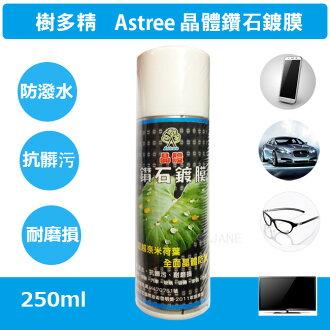 Astree 晶體鑽石鍍膜 250ml