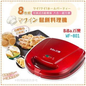 【送SC-R102A 歌林-多功能魔力調理棒(3件組)】百變 鬆餅料理機/鬆餅機/燒烤機WF-801【8種烤盤甜甜圈飯糰三明治餅乾】