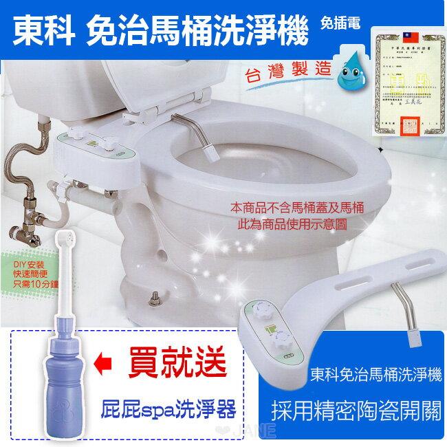 東科免插電免治馬桶洗淨機 送淨白DIY洗屁屁衛生洗淨器