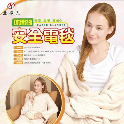 HTM-12【北極光】高級珊瑚絨休閒袖安全電毯
