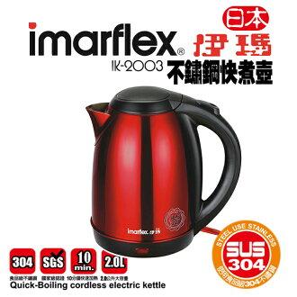 日本伊瑪 imarflex 304不鏽鋼快煮壺(IK-2003)