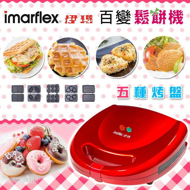 伊瑪 鬆餅機/燒烤機 IW-702 五種烤盤鬆餅甜甜圈烤肉飯糰