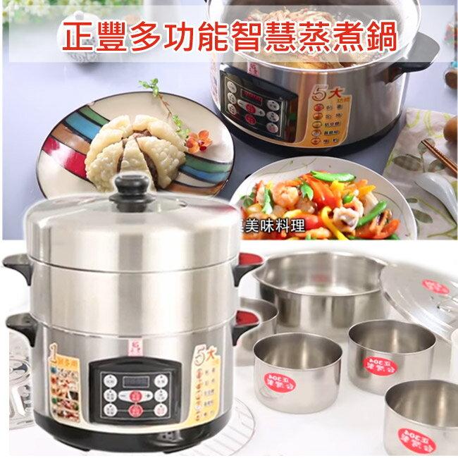 (正豐牌)蒸煮婦多功能蒸煮鍋