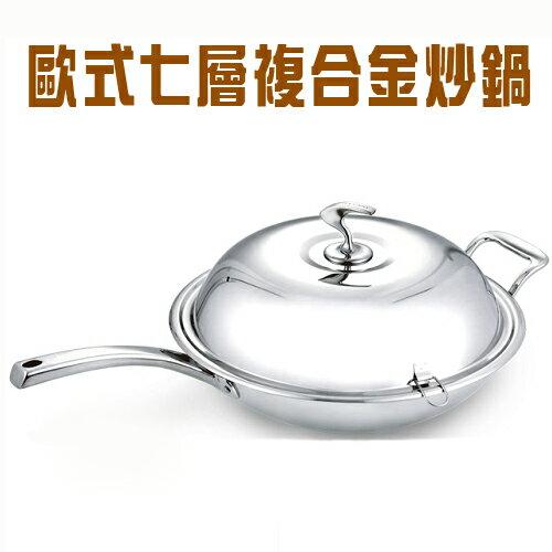 【鈦樂】歐式七層複合金炒鍋-36cm