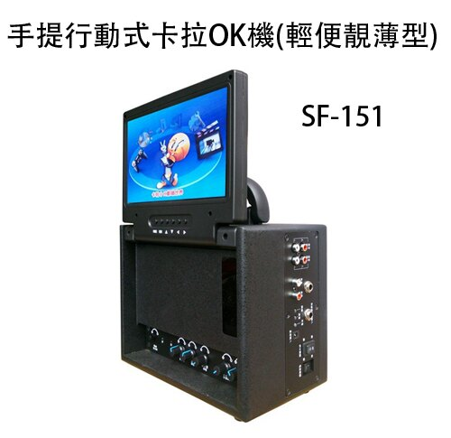 順風99手提行動式卡拉OK機(輕便靚薄型) SF-151