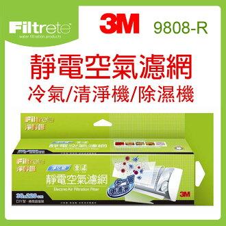 3M Filtrete淨化級靜電空氣濾網(9808-R捲筒型)(冷氣 除濕機 空氣清淨機適用 靜電濾網替換濾網(2入)
