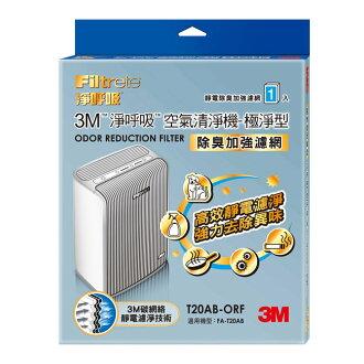 (全新展示品1片)3M 10坪 淨呼吸空氣清淨機-極淨型 除臭加強專用濾網 T20AB-ORF