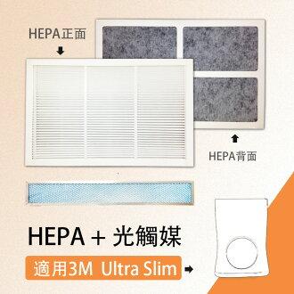 【活性炭HEPA濾網+光觸媒濾網】適用3m淨呼吸 Ultra Slim超薄型空氣清靜機【三組2250元】