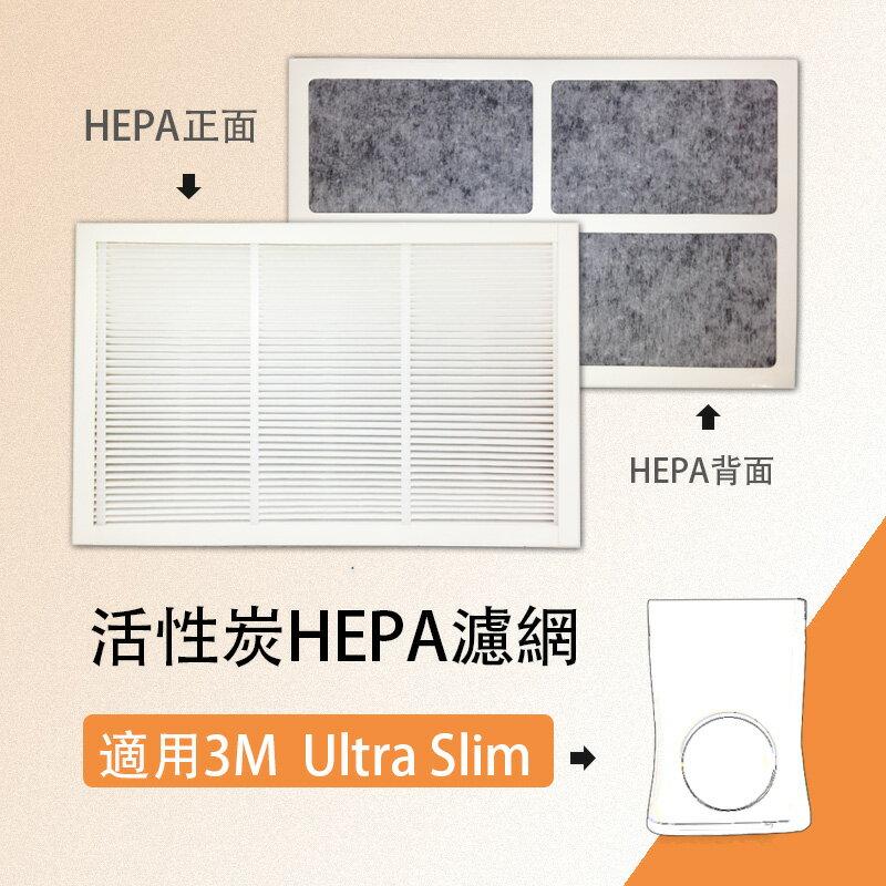 <br/><br/>  【活性炭HEPA濾網】適用3m淨呼吸 Ultra Slim超薄型空氣清靜機【三入2000元】<br/><br/>