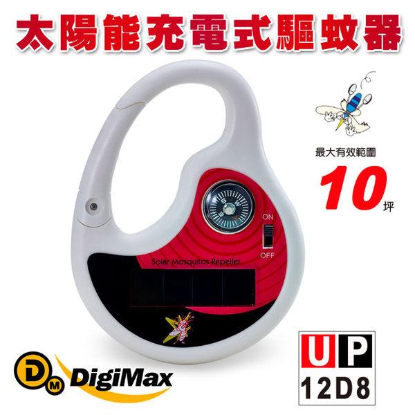 DigiMax UP-12D8 攜帶型太陽能超音波驅蚊器 - 限時優惠好康折扣
