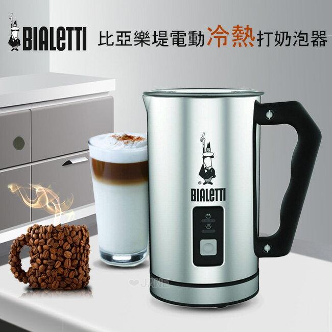 BIALETTI 比亞樂堤電動冷熱打奶泡器 奶泡機 (歌林奶泡機KCO-LNM01可參考)
