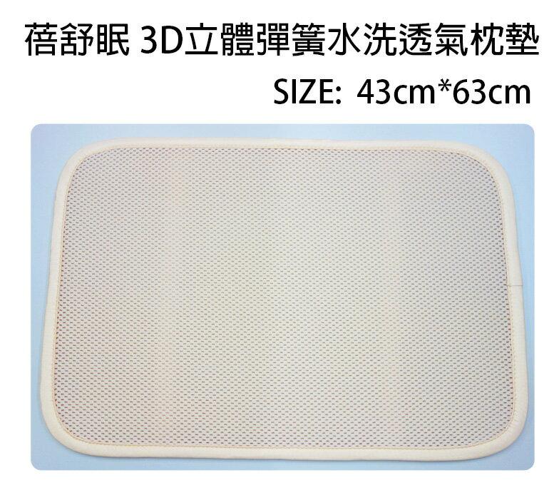 蓓舒眠3D立體彈簧透氣水洗枕頭墊(43*63cm) - 限時優惠好康折扣