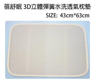 蓓舒眠3D立體彈簧透氣水洗枕頭墊(43*63cm)