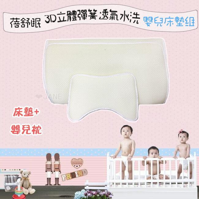 蓓舒眠3D立體彈簧透氣水洗 嬰兒床墊組~床墊 蝴蝶枕~嫩黃