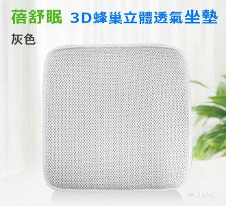 蓓舒眠3D立體彈簧水洗透氣坐墊(42*42cm)灰色