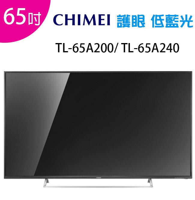CHIMEI奇美 TL-65A200/TL-65A240 65吋 FHD液晶顯示器+視訊盒 - 限時優惠好康折扣