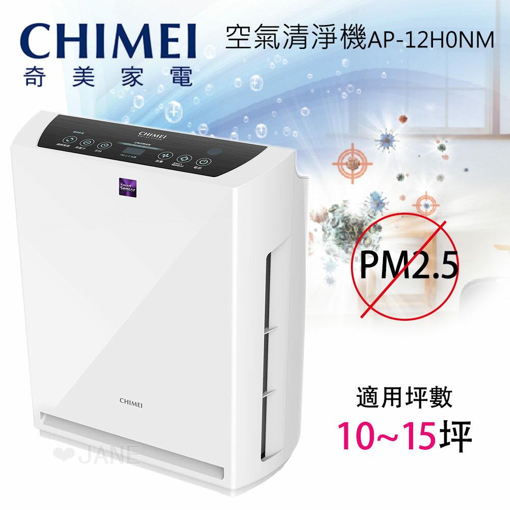 <br/><br/>  CHIMEI奇美 智能淨化空氣清淨機 AP-12H0NM (適用10-15坪)<br/><br/>