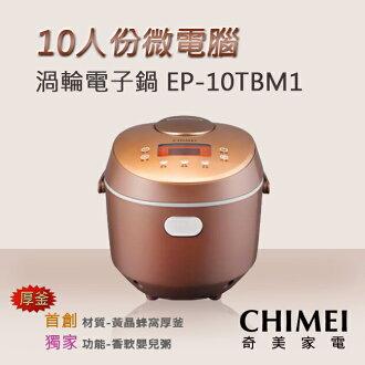 CHIMEI 奇美10人份微電腦渦輪電子鍋 EP-10TBM1