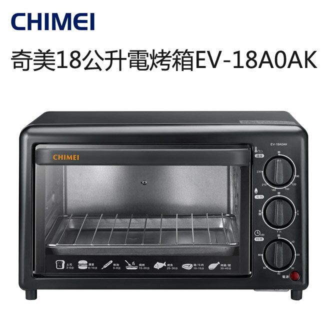 【CHIMEI奇美】18公升機械式電烤箱(EV-18A0AK) - 限時優惠好康折扣