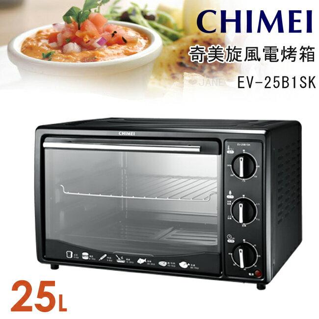 CHIMEI 奇美25L旋風電烤箱 EV-25B1SK - 限時優惠好康折扣
