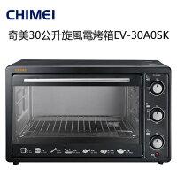 CHIMEI奇美到【CHIMEI奇美】30公升旋風電烤箱(EV-30A0SK)