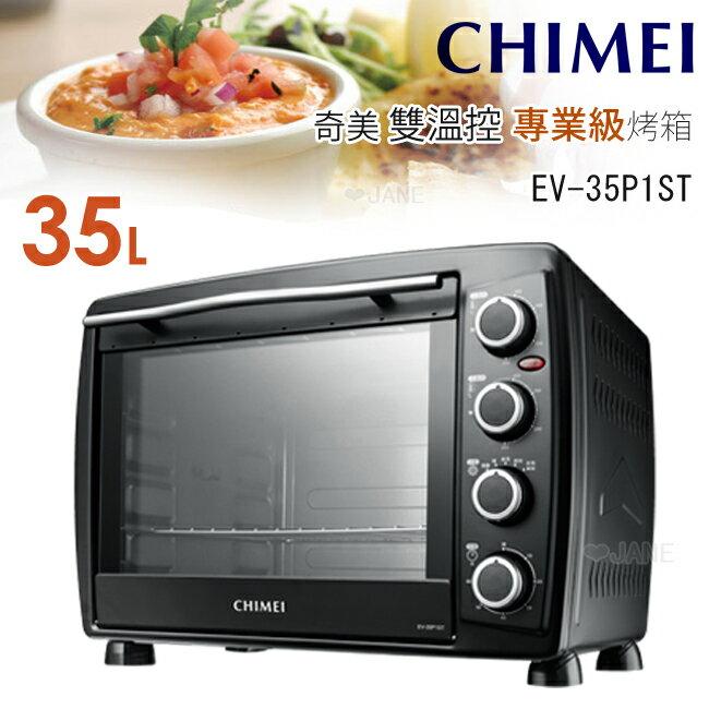 CHIMEI奇美 35L雙溫控專業級旋風電烤箱(EV-35P1ST) - 限時優惠好康折扣