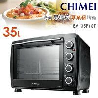 CHIMEI奇美到CHIMEI奇美 35L雙溫控專業級旋風電烤箱(EV-35P1ST)