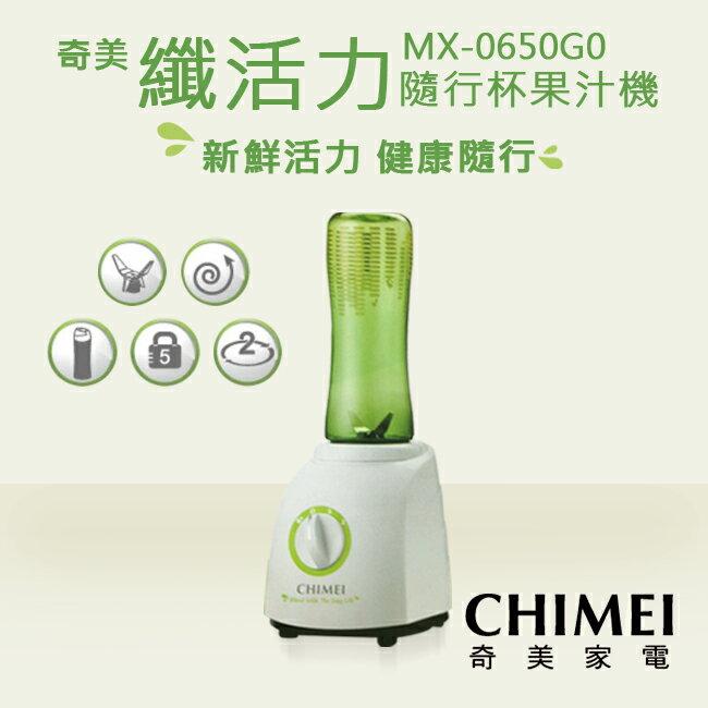 CHIMEI 奇美 650ml 纖活力隨行杯果汁機 MX-0650G0
