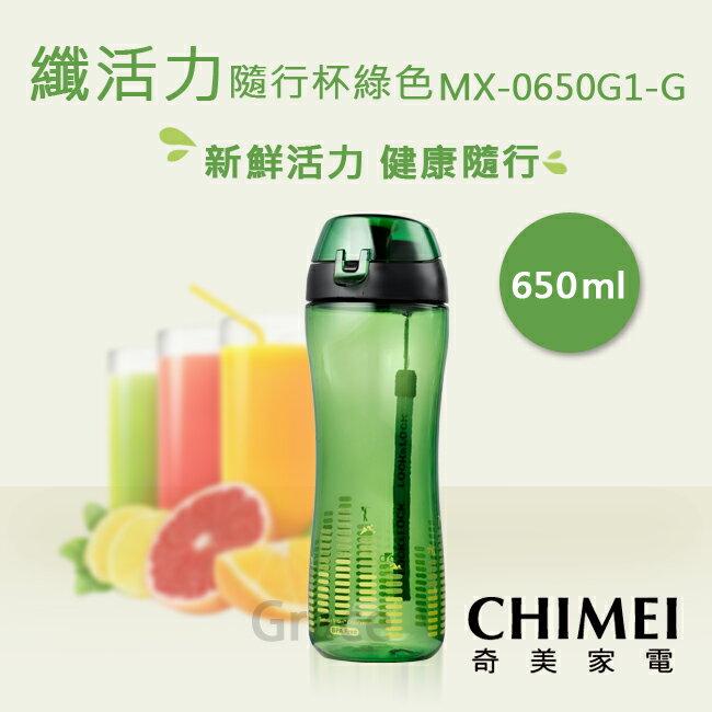 奇美 CHIMEI 650ml纖活力隨行杯 綠色 MX-0650G1-G
