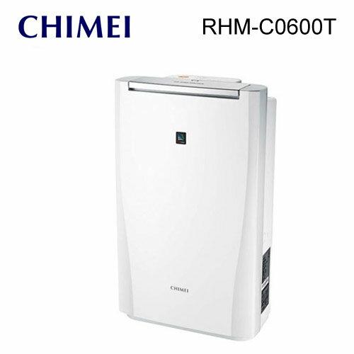 【CHIMEI奇美】6L時尚美型節能除濕機 RHM-C0600T - 限時優惠好康折扣