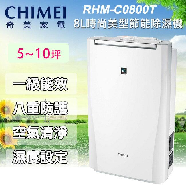【CHIMEI奇美】8L時尚美型節能除濕機 RHM-C0800T - 限時優惠好康折扣