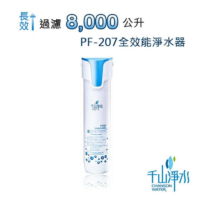 千山淨水PF-207全效能殺菌單道淨水器 - 限時優惠好康折扣
