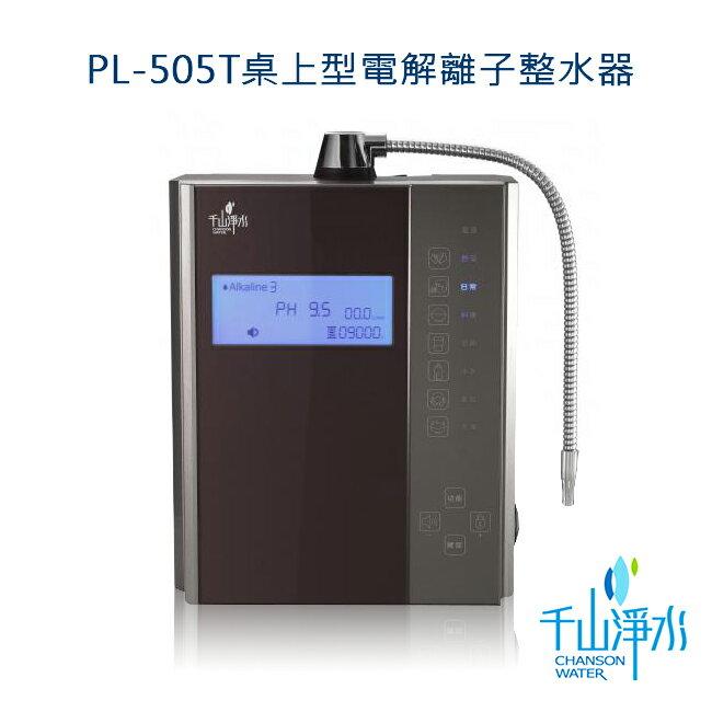 千山淨水PL-505T 桌上型-電解離子活水機(五枚八槽)