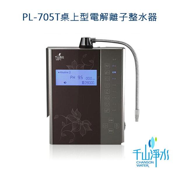 千山淨水PL-705T桌上型-電解離子活水機(七枚十二槽)