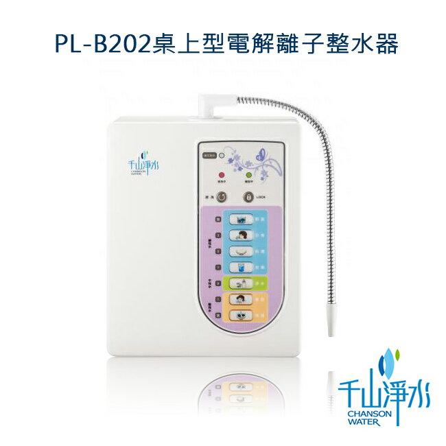 千山淨水PL-B202 桌上型-電解離子活水機(三枚四槽.無液晶) - 限時優惠好康折扣