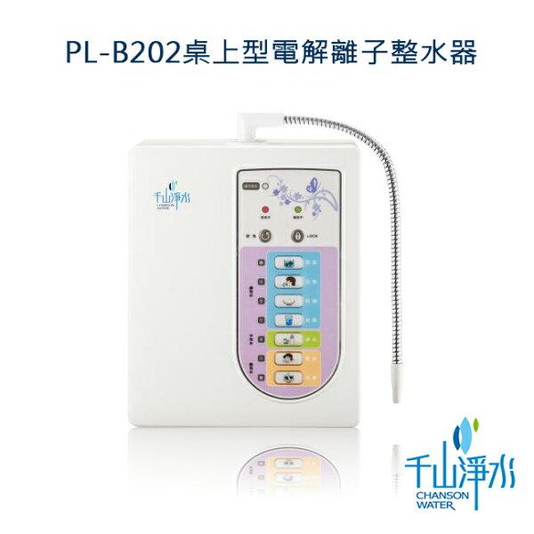 千山淨水PL-B202桌上型-電解離子活水機(三枚四槽.無液晶)