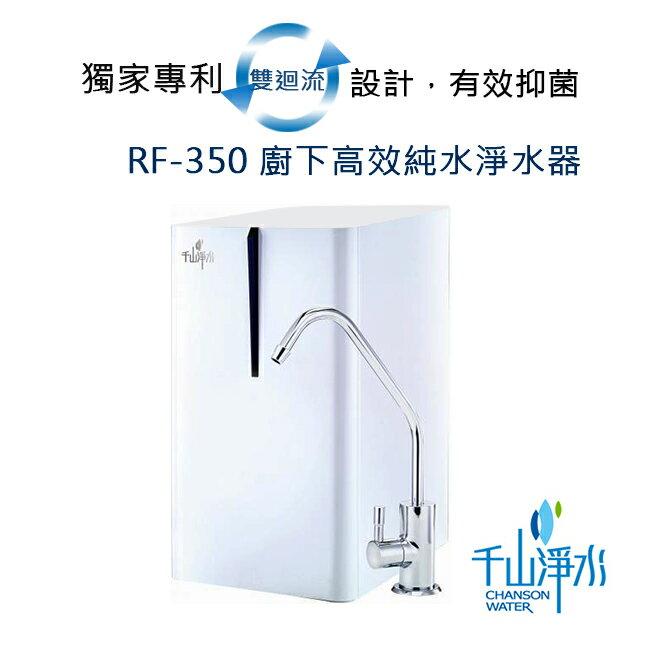 千山淨水 RF-350 廚下高效純水淨水器(四道濾芯) - 限時優惠好康折扣