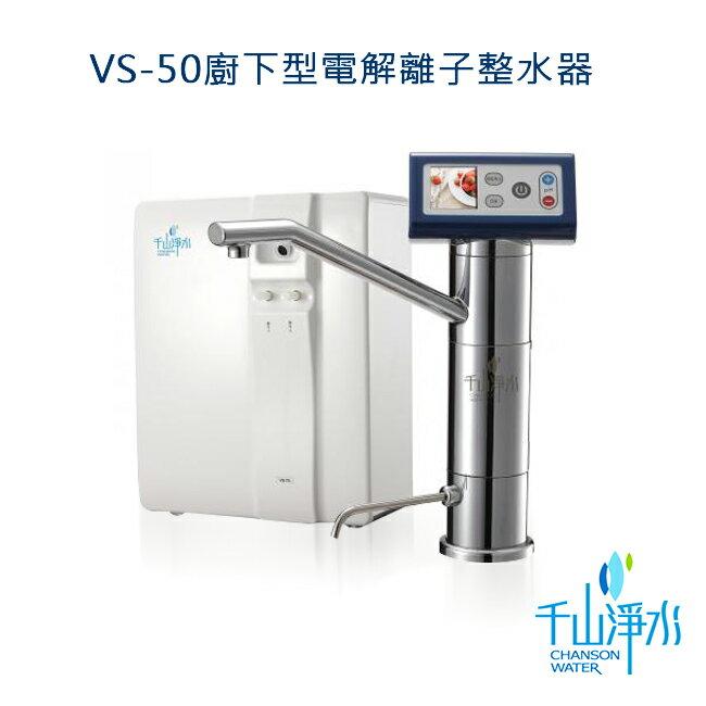 千山淨水 VS-50 廚下型離子活水機(五枚八槽)