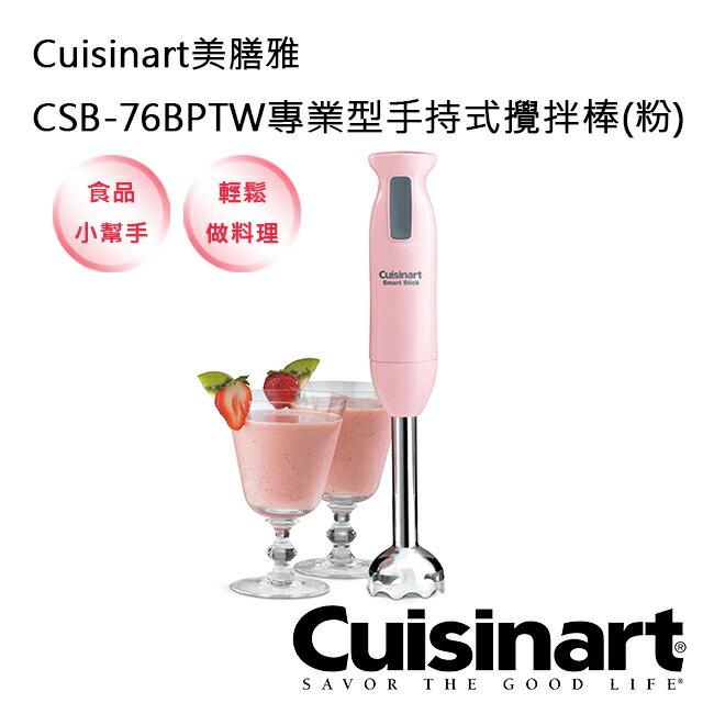 Cuisinart美膳雅CSB-76BPTW專業型手持式攪拌棒(粉)