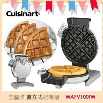 Cuisinart 美膳雅WAF-V100TW / WAFV100TW 直立式鬆餅機