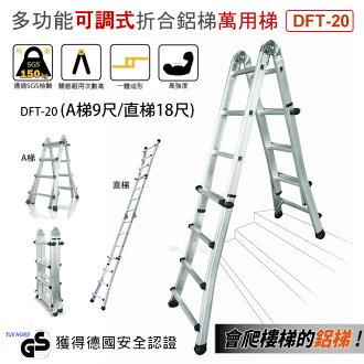 超耐重多功能可調式折合鋁梯 萬用梯 DFT-20 (A梯9尺/直梯18尺)